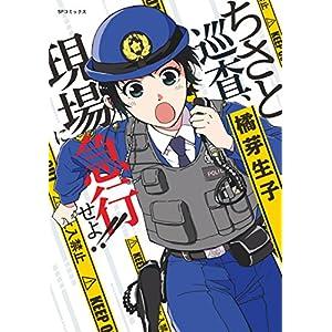 ちさと巡査、現場に急行せよ!! (リイドカフェコミックス) [Kindle版]