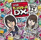 ファミ通キャラクターズDX ~ボクらのTVゲーム~