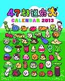 47都道府犬 週めくり カレンダー2013年