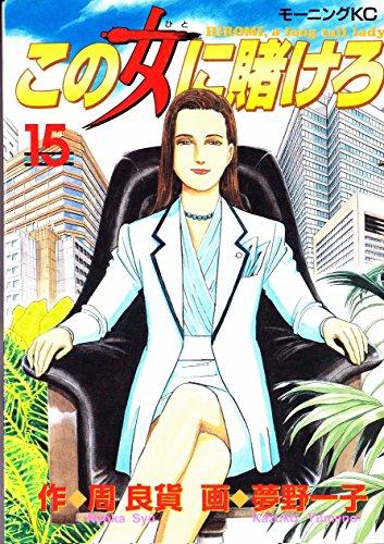 この女(ひと)に賭けろ―Hiromi,a long tall lady (15) (モーニングKC (539))
