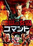 地獄の女囚コマンド HDマスター版[DVD]