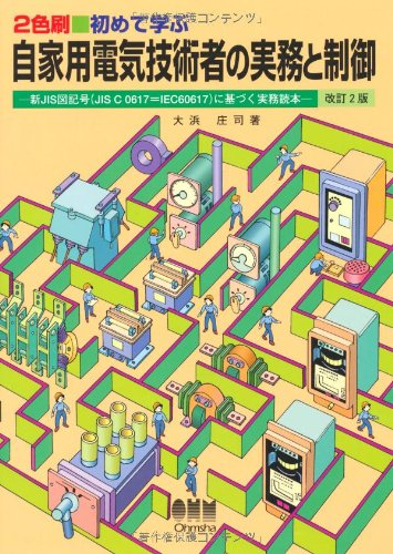 Practice readings based on (0617 = IEC60617 JIS C) New JIS symbols - and control the practice of private electrician to learn for the first time (2000) ISBN: 4274942538 [Japanese Import]