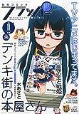 COMIC FLAPPER (コミックフラッパー) 2014年 11月号 [雑誌]