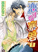 The tyrant who fall in love Vol.8