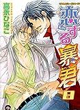 the tyrant who fall in love t.8 (235180631X) by Hinako Takanaga
