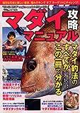 マダイ攻略マニュアル (タツミムック 釣れるさかなシリーズ Vol. 8)
