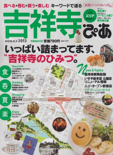 吉祥寺ぴあ 2013 (ぴあMOOK)
