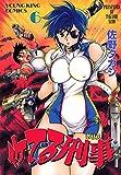 イケてる刑事(6) (ヤングキングコミックス)