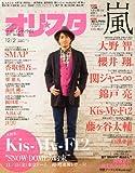 オリ☆スタ 2013年 12/2号 [雑誌]