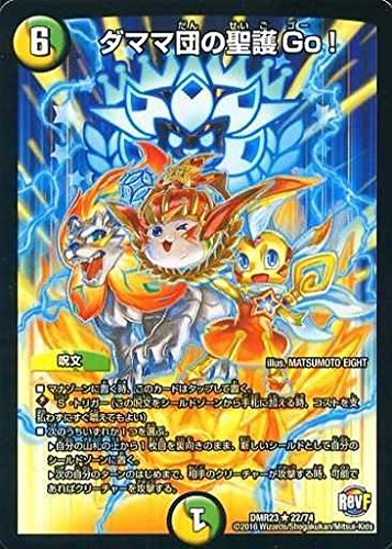 デュエルマスターズ第23弾/DMR-23/22/R/ダママ団の聖護Go!
