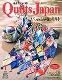 Quilts Japan (キルトジャパン) 2010年 01月号 [雑誌]