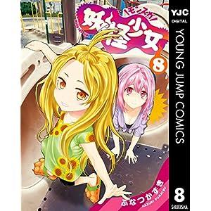 妖怪少女―モンスガ― 8 (ヤングジャンプコミックスDIGITAL)