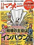 日経マネー(ニッケイマネー) 2015年05月号