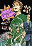 GIANT KILLING(12) (モーニング KC)