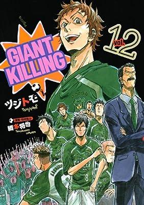GIANT KILLING 12 (モーニングKC)
