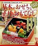 2012年保存決定版 基本のおせちと正月のおもてなし (ヒットムック料理シリーズ)