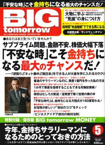 BIG tomorrow (ビッグ・トゥモロウ) 2008年 05月号 [雑誌]