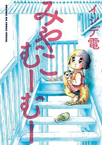 Image of みやこむーむー (ビッグコミックススペシャル)