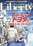 The Liberty (ザ・リバティ) 2013年 03月号 [雑誌]