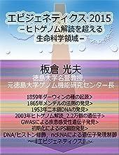 epijyenetikusu 2015hitogenomukaidokuokoeruseimeikagakuryoiki Japanese Edition