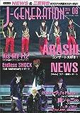 J-GENERATION (ジェイ・ジェネレーション) 2015年 6月号 [雑誌]