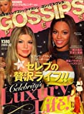 GOSSIPS PRESS (ゴシップス・プレス) 2009年 02月号 [雑誌]