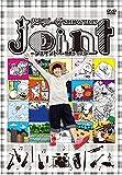 【よしもと限定】佐久間一行SHOW2015 joint~ジョイント~(特典ディスク付き)