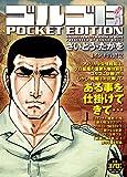 ゴルゴ13 1インチの錯覚 (SPコミックス)