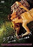 ラブストーリーズ コナーの涙/エリナーの愛情【3枚組】 [DVD]