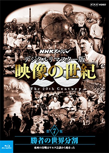 NHKスペシャル デジタルリマスター版 映像の世紀  第7集 勝者の世界分割 東西の冷戦はヤルタ会談から始まった [Blu-ray]