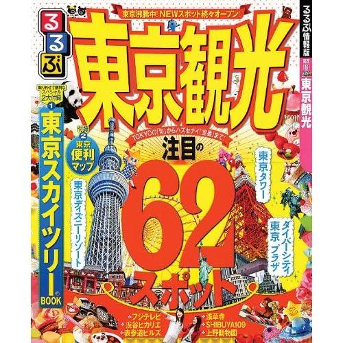 るるぶ東京観光 (国内シリーズ)