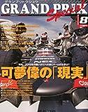 GRAND PRIX Special (グランプリ トクシュウ) 2012年 08月号 [雑誌]