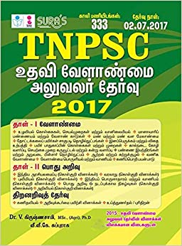 TNPSC Assistant Agriculture Officer Exam Book price comparison at Flipkart, Amazon, Crossword, Uread, Bookadda, Landmark, Homeshop18