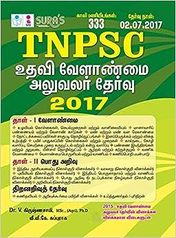 TNPSC Assistant Agriculture Officer Exam Book price comparison at Flipkart, Amazon, Crossword, Uread, Bookadda, Landmark, Homeshop18