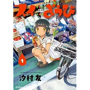 スイようび 1 (コミックフラッパー) [Kindle版]