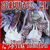 カルナ食品 冷凍 切りガ二2L 1kg