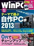 日経 WinPC (ウィンピーシー) 2013年 02月号 [雑誌]