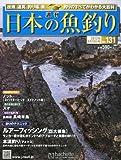 週刊 日本の魚釣り 2013年 4/10号 [分冊百科]