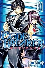 週刊少年マガジン連載「C0DE:BREAKER」のテレビアニメ化決定!?
