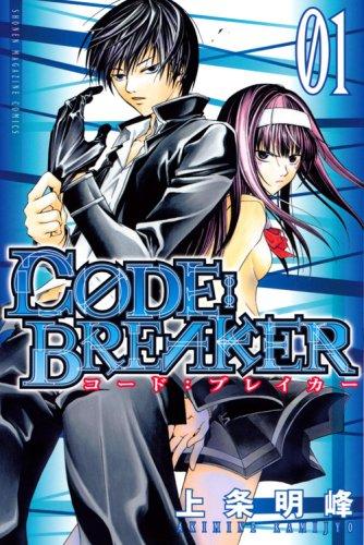 C0DE:BREAKER(1) (少年マガジンコミックス)