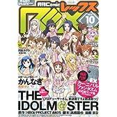 月刊 Comic REX (コミックレックス) 2012年 10月号