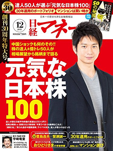 日経マネー(ニッケイマネー)2015年12月号