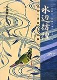 小林輝冶・泉鏡花研究論考集成 水辺彷徨 鏡花「迷宮」への旅