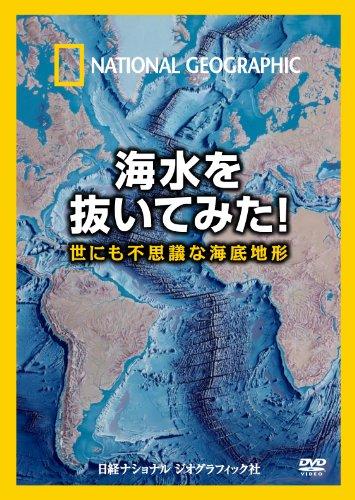 ナショナル ジオグラフィック 海水を抜いてみた! 世にも不思議な海底地形 [DVD]