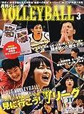 VOLLEYBALL (バレーボール) 2011年 03月号 [雑誌]