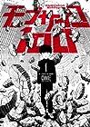 モブサイコ100 第1巻 2012年11月16日発売