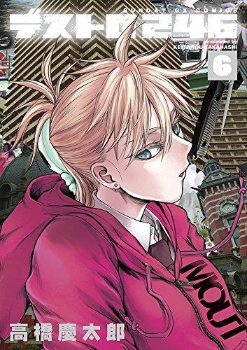 デストロ246 6 (サンデーGXコミックス)