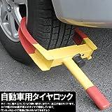 車両の盗難防止としても最適♪自動車用 タイヤロック ホイールロック 盗難防止用品