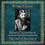 Konec Rasputina | Phelix Usupov