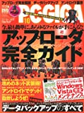 PC・GIGA (ピーシーギガ) 2010年 10月号 [雑誌]